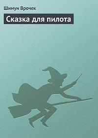 Шимун Врочек -Сказка для пилота
