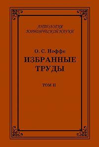 Олимпиад Иоффе -Избранные труды. Том II