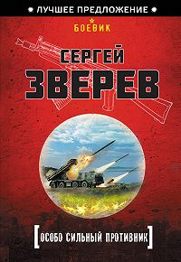 Сергей Зверев -Особо сильный противник