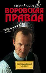 Евгений Сухов -Воровская правда