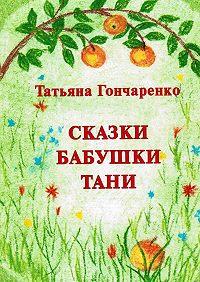 Татьяна Гончаренко -Сказки бабушкиТани