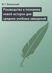 В. Г. Белинский -Руководство к познанию новой истории для средних учебных заведений