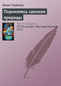 Денис Угрюмов - Подчиняясь законам природы
