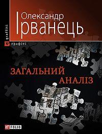 Олександр Ірванець - Загальний аналіз (збірник)