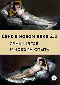 Саша Бло -Секс в новом веке 2.0: семь шагов к новому опыту