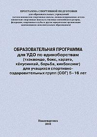 Евгений Головихин -Образовательная программа для УДО по единоборствам (тхэквондо, бокс, каратэ, кёкусинкай, борьба, кикбоксинг) для учащихся спортивно оздоровительных групп (СОГ) 5–16 лет