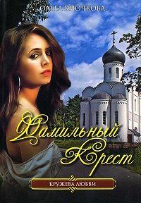 Ольга Крючкова -Фамильный крест