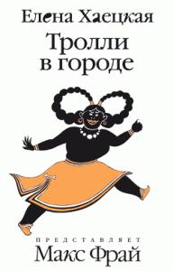 Елена Хаецкая -Тролли в городе