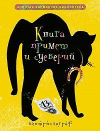 И. А. Мудрова -Книга примет и суеверий