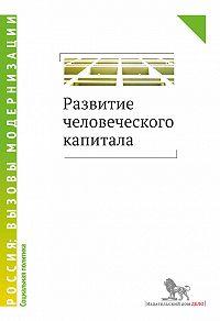 Коллектив авторов -Развитие человеческого капитала