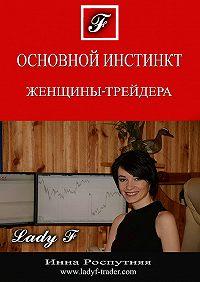 Инна Роспутняя - Основной инстинкт женщины-трейдера