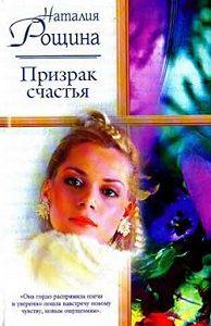 Наталия Рощина -Призрак счастья
