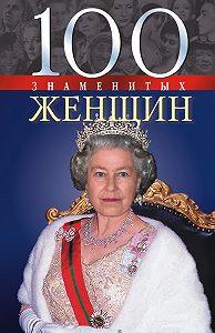 Татьяна Иовлева -100 знаменитых женщин