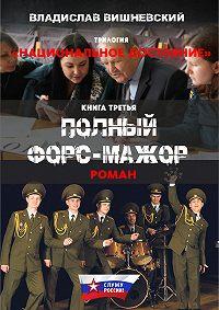 Владислав Вишневский -Полный форс-мажор