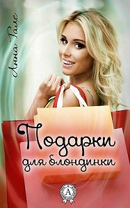 Анна Гале -Подарки для блондинки