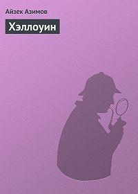 Айзек Азимов -Хэллоуин
