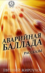 Евгений Жироухов -Аварийная баллада. (Рассказы)