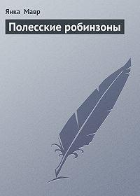 Янка Мавр -Полесские робинзоны