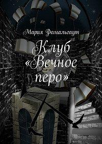 Мария Фомальгаут -Клуб «Вечное перо»