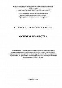 Светлана Шлеюк -Основы ткачества