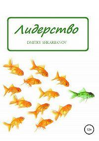 Dmitry Shkarbanov -Лидерство D.SH.