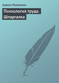 Аурика Луковкина -Психология труда. Шпаргалка