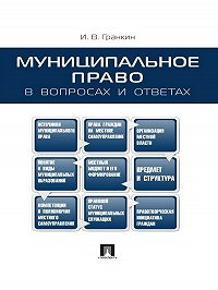 Игорь Гранкин - Муниципальное право в вопросах и ответах. Учебное пособие