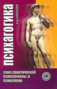 Анатолий Васильевич Алексеев -Психагогика. Союз практической психогигиены и психологии