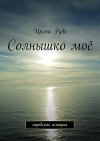 Ирина Рудь - Солнышкомоё