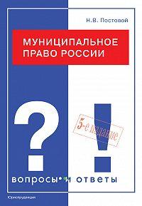 Николай Постовой -Муниципальное право России. Вопросы и ответы