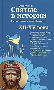 Ольга Клюкина -Святые в истории. Жития святых в новом формате. XII–XV века