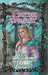 Синтия Бридинг -Мой благородный рыцарь