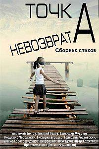 Петр Корытко -Точка невозврата. Сборник стихов