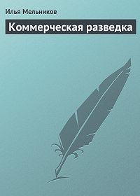 Илья Мельников -Коммерческая разведка