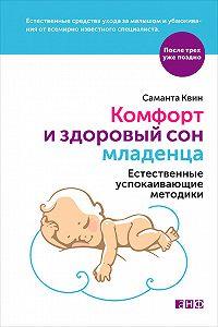 Саманта Квин -Комфорт и здоровый сон младенца: Естественные успокаивающие методики