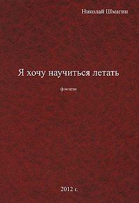 Николай Шмагин -Я хочу научиться летать