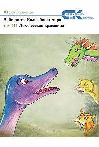 Юрий Кузнецов -Лабиринты Волшебного мира. Том 3. Лох-несская красавица