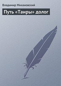 Владимир Михановский - Путь «Таиры» долог