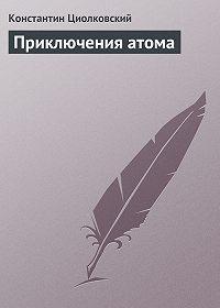 Константин Циолковский -Приключения атома