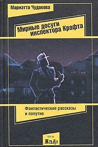Мариэтта Чудакова - Мирные досуги инспектора Крафта