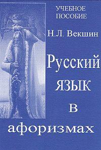 Николай Векшин -Русский язык в афоризмах