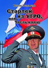 Виктор Бондарчук -Старлей из УГРО, или Честь имею. Книга первая