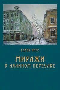 Елена Янге -Миражи в Лялином переулке