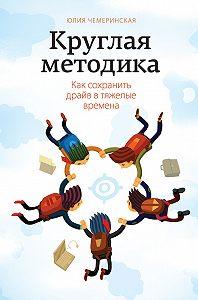 Юлия Чемеринская -Круглая методика. Как сохранить драйв в тяжелые времена