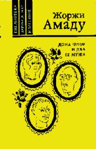 Жоржи Амаду - Дона Флор и ее два мужа