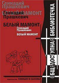 Геннадий Прашкевич - Белый мамонт
