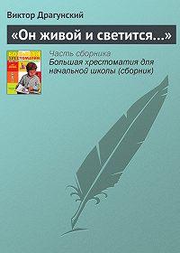 Виктор Драгунский -«Он живой и светится…»