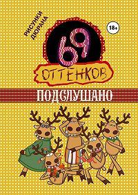 Сборник -69 оттенков Подслушано
