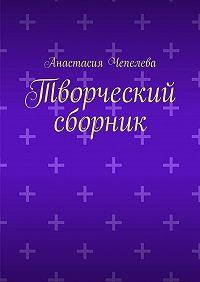 Анастасия Чепелева -Творческий сборник