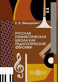 Елена Федорович -Русская пианистическая школа как педагогический феномен